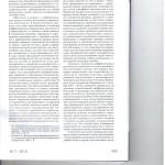 Проблемы организации и развития систем пересмотра судебных актов 004