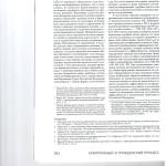 Проблемы организации и развития систем пересмотра судебных актов 005