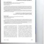 Условный характер безусловных процессуальных оснований отмены су 001