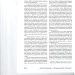 Условный характер безусловных процессуальных оснований отмены су 002