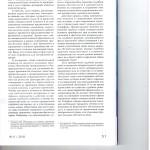 Условный характер безусловных процессуальных оснований отмены су 003