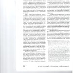 Условный характер безусловных процессуальных оснований отмены су 004