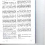 Условный характер безусловных процессуальных оснований отмены су 005