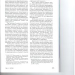 отдельные вопросы при рассмотрении дел по фактам нецелевого испо 002