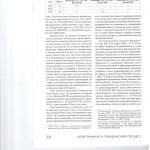 отдельные вопросы при рассмотрении дел по фактам нецелевого испо 005