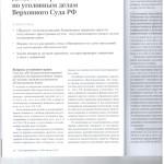 Дайджест практики по уг. делам ВС лист1 001