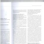 Дайджест практики по уг. делам ВС лист2 001