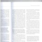 Дайджест практики по уг. делам ВС лист4 001