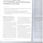 Дайджест практики по уг. делам обл. и равных им судов лист1 001