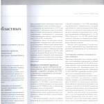 Дайджест практики по уг. делам обл. и равных им судов лист2 001