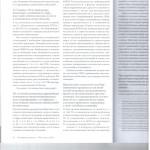 Дайджест практики по уг. делам обл. и равных им судов лист3 001