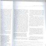 Дайджест практики по уг. делам обл. и равных им судов лист4 001