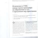 Изменения в УПК новые права прокурора по обращению в суд о продл 001