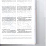 Изменения в УПК новые права прокурора по обращению в суд о продл 002