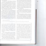 Изменения в УПК новые права прокурора по обращению в суд о продл 004