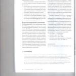 Изменения в УПК новые права прокурора по обращению в суд о продл 005