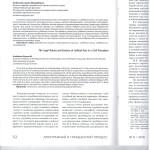 Правовая природа и сущность суд.актов в цивил. процессе л.1 001