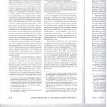 Правовая природа и сущность суд.актов в цивил. процессе л.3 001