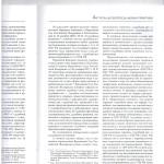 Правовая природа и сущность суд.актов в цивил. процессе л.4 001