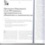 Президиум ВС РФ оправдал пред-ля, обв. в мошен-ве л.1 001