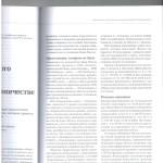 Президиум ВС РФ оправдал пред-ля, обв. в мошен-ве л.2 001