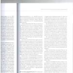 Президиум ВС РФ оправдал пред-ля, обв. в мошен-ве л.6 001