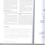 Президиум ВС РФ оправдал пред-ля, обв. в мошен-ве л.7 001