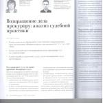 Возвращение дела прокурору-анализ суд.практики л. 1 001