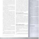Возвращение дела прокурору-анализ суд.практики л. 11 001