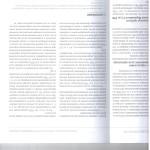 Возвращение дела прокурору-анализ суд.практики л. 12 001