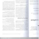 Возвращение дела прокурору-анализ суд.практики л. 2 001