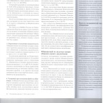 Возвращение дела прокурору-анализ суд.практики л. 3 001