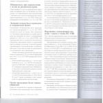Возвращение дела прокурору-анализ суд.практики л. 5 001