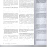 Возвращение дела прокурору-анализ суд.практики л. 7 001