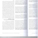 Возвращение дела прокурору-анализ суд.практики л. 8 001