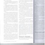 Возвращение дела прокурору-анализ суд.практики л. 9 001