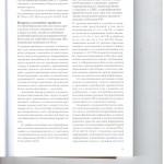 Дайджест практики по уголовным делам ВС РФ 002