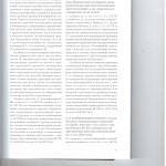 Дайджест практики по уголовным делам Верховного Суда РФ 002