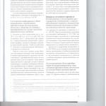 Дайджест практики по уголовным делам областных и равных им судов 002