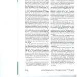 Классификация и разновидности противоречащих друг другу судебных 002