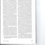 Классификация и разновидности противоречащих друг другу судебных 003