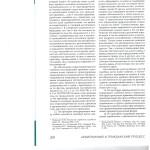 Классификация и разновидности противоречащих друг другу судебных 004