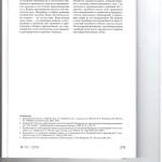 Классификация и разновидности противоречащих друг другу судебных 005