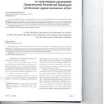 Критический анализ итогов реформы третейских судов в свете испол 001
