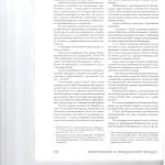 Критический анализ итогов реформы третейских судов в свете испол 002