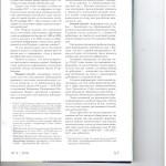 Критический анализ итогов реформы третейских судов в свете испол 003