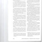 Критический анализ итогов реформы третейских судов в свете испол 004