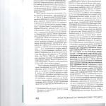Общие положения оспаривания неиндивидуализированных администрати 003