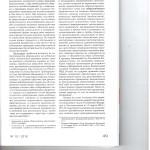 Общие положения оспаривания неиндивидуализированных администрати 004