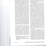 Общие положения оспаривания неиндивидуализированных администрати 005